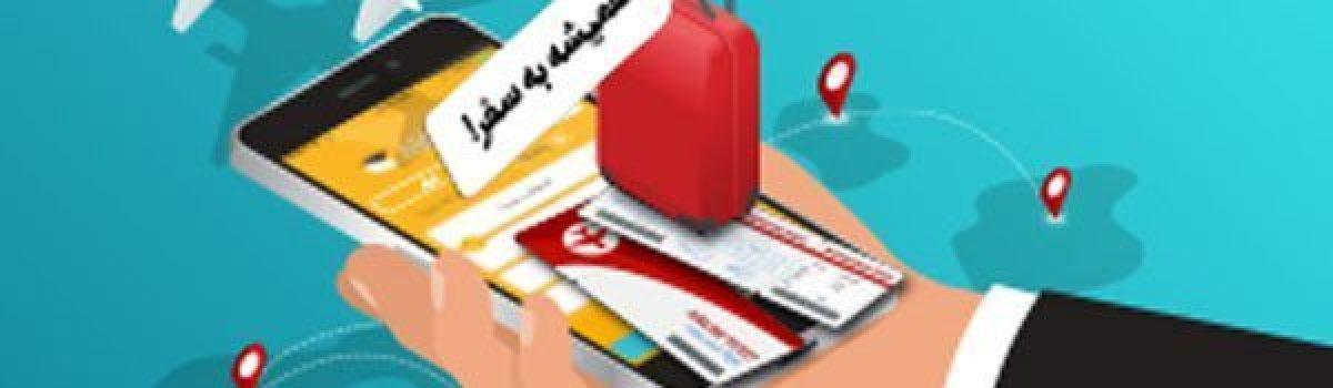 معرفی و دانلود برنامه علی بابا (Alibaba)-بلیط هواپیما و قطار