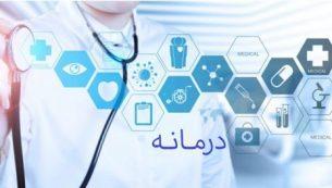 معرفی و دانلود برنامه درمانه – تشخیص بیماری با هوش مصنوعی
