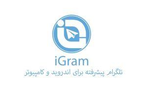 تلگرام آیگرام