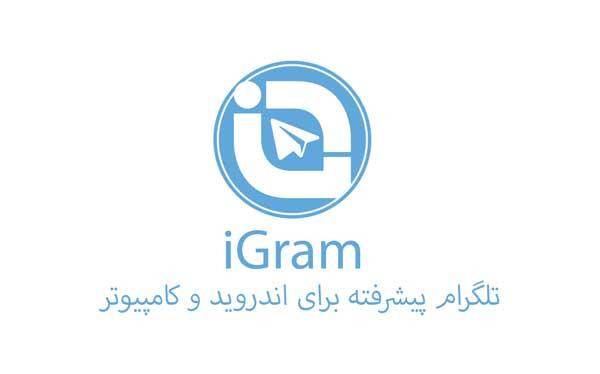 برنامه آیگرام (iGram)