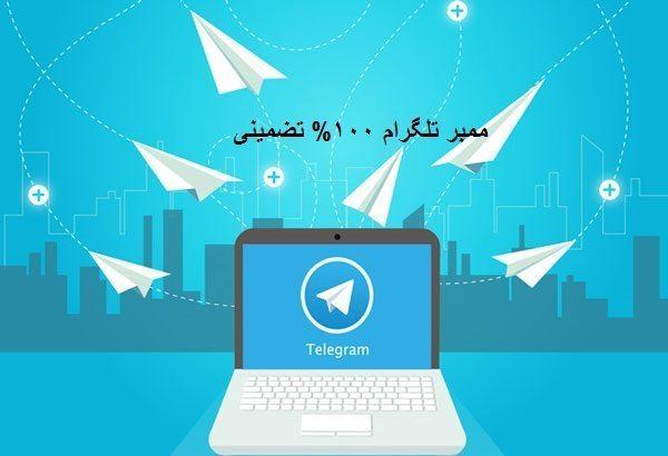 خرید ممبر تلگرام اقدامی درست یا یک اشتباه بزرگ؟