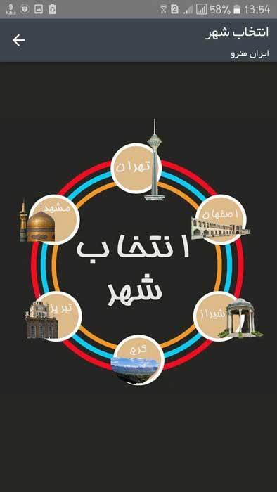 برنامه ایران مترو