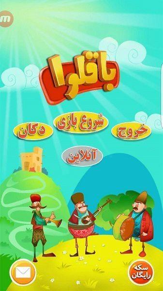 معرفی بازی باقلوا ؛ پیدا کردن کلمات از بین حروف یک جدول