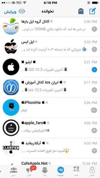 معرفی برنامه موبوگرام آیفون (Mobogram)؛ تلگرام پیشرفته برای iOS