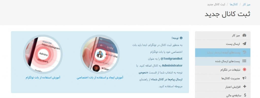 آموزش کار با تولگرام ؛ ابزاری برای مدیریت کانال های تلگرام