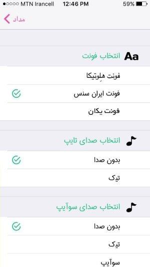 معرفی برنامه مداد (Medad): کیبورد فارسی برای iOS