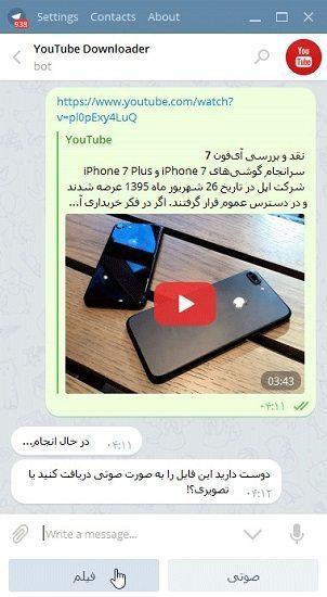 معرفی ربات YouTube Downloader ؛ ربات تلگرام برای دانلود از یوتیوب
