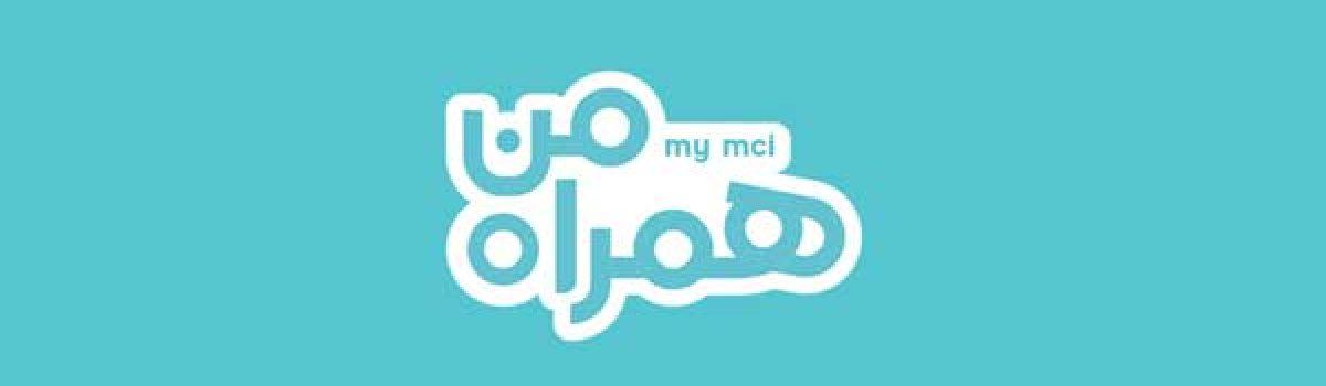 دانلود برنامه همراه من (My MCI): خدمات و ترابرد همراه اول