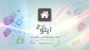 معرفی سایت اپتو ؛ساخت اپلیکیشن موبایل بدون دانش برنامه نویسی