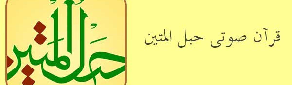 معرفی و دانلود برنامه قرآن حبل المتین:یک اپلیکیشن جامع قرآنی