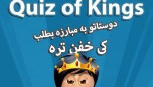 معرفی و دانلود بازی Quiz of Kings (کوییز اف کینگ)