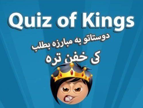 معرفی بازی Quiz of Kings (کوییز اف کینگ)