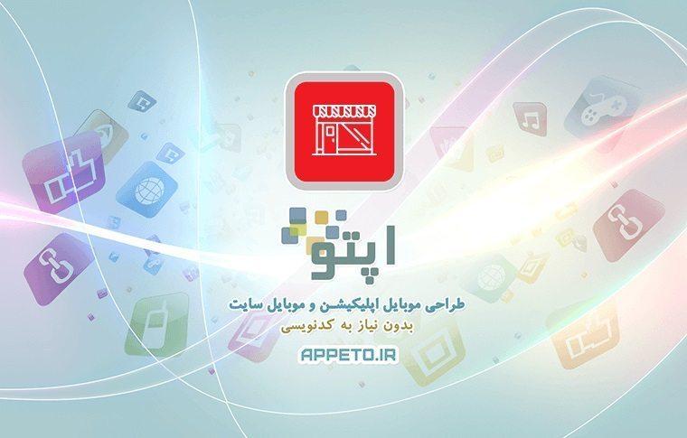 معرفی سایت اپتو ؛ ساخت اپلیکیشن موبایل بدون دانش برنامه نویسی