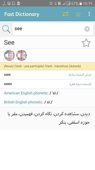 برنامه فست دیکشنری (Fast Dictionary)