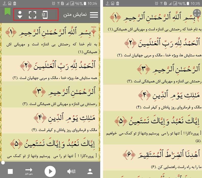 برنامه قرآن حبل المتین