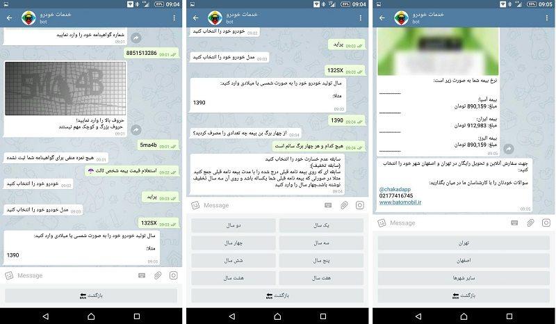 معرفی ربات خدمات خودرو تلگرام ؛ استعلام خلافی