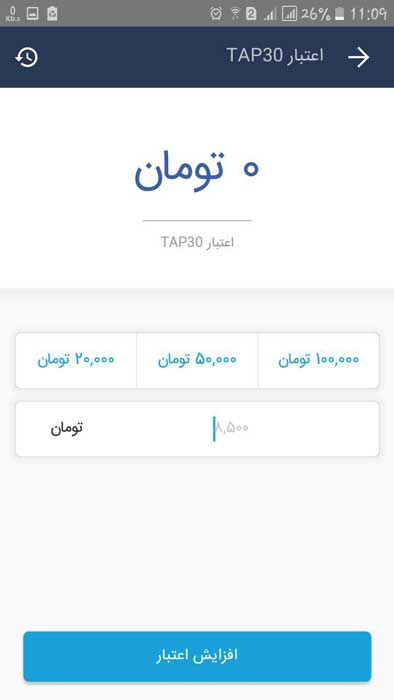 برنامه تپسی (TAP30)