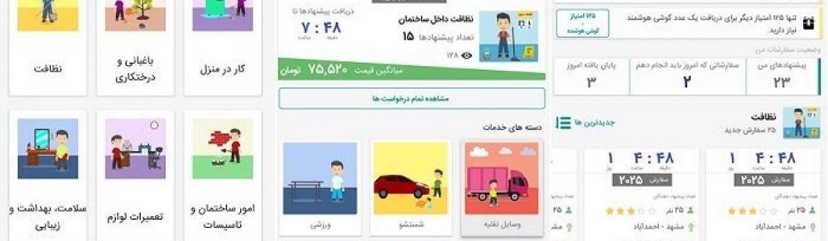 معرفی و دانلود برنامه کاربلد Karbalad – انتخاب آنلاین خدمات