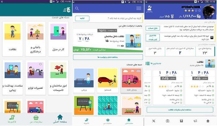 معرفی و دانلود برنامه کاربلد (Karbalad)؛ انتخاب آنلاین خدمات