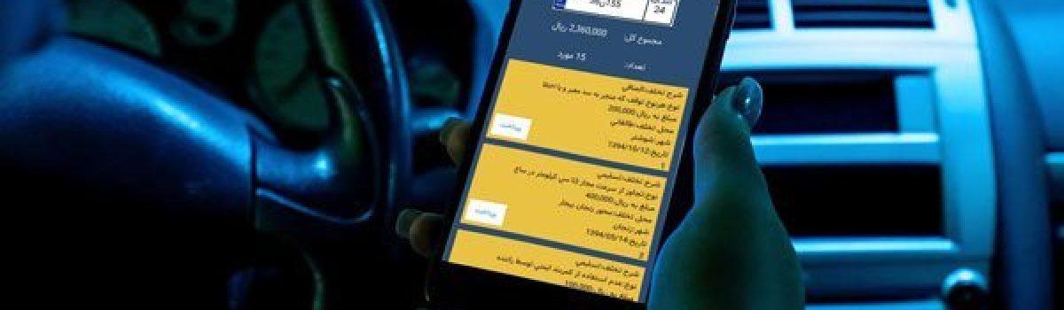 معرفی و دانلود برنامه لیست کامل خلافی خودرو