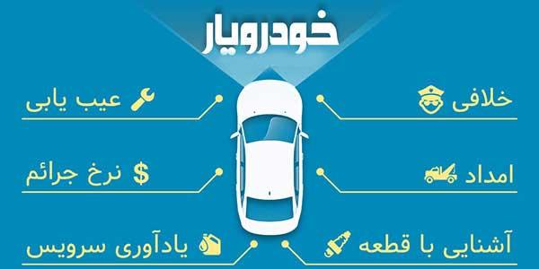 برنامه خودرویار