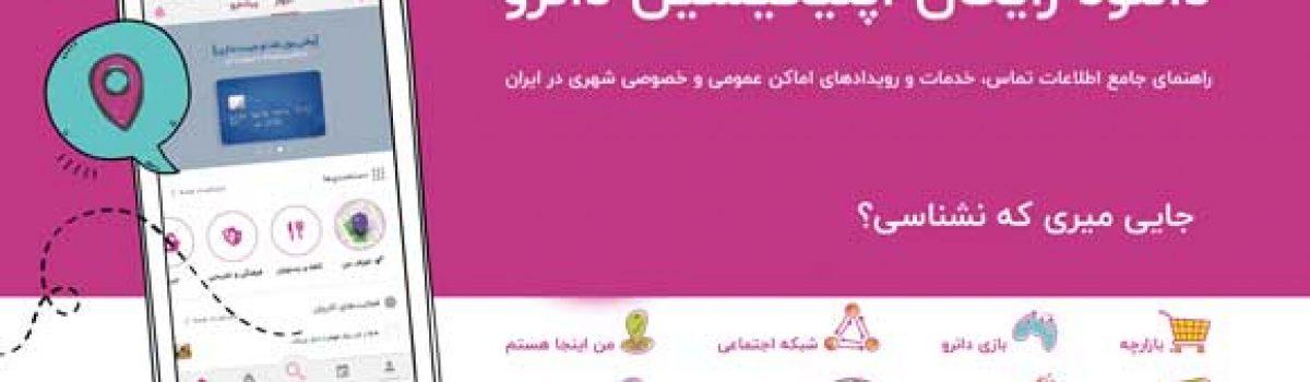 معرفی و دانلود برنامه دانرو Dunro: اطلاعات کسب و کارهای شهر