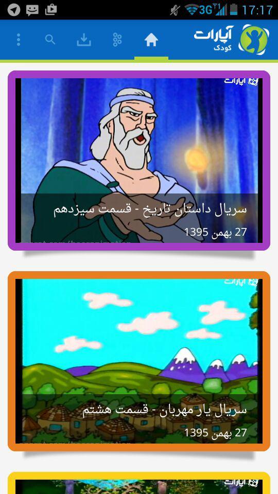 معرفی و دانلود برنامه آپارات کودک ؛ تماشای فیلم و کارتون!