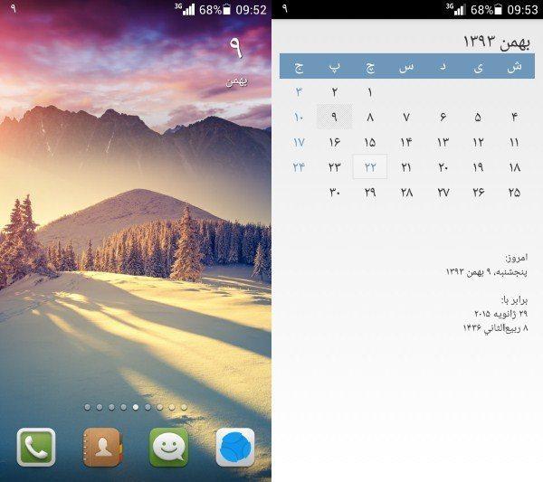 معرفی 5 برنامه تقویم شمسی (فارسی) برتر برای اندروید