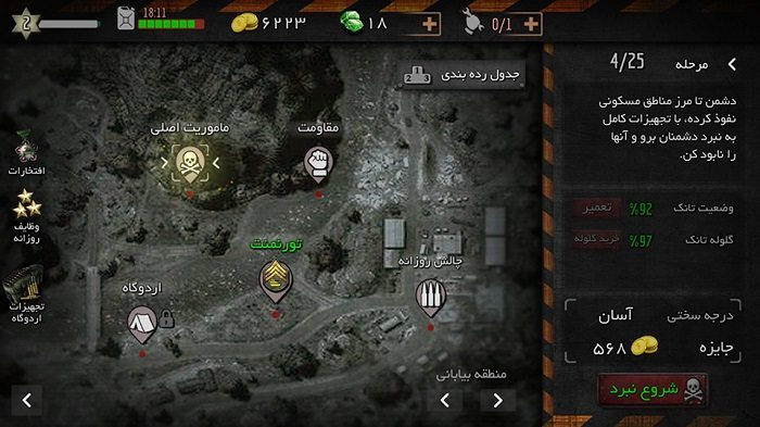 معرفی و دانلود بازی جنگ زرهی