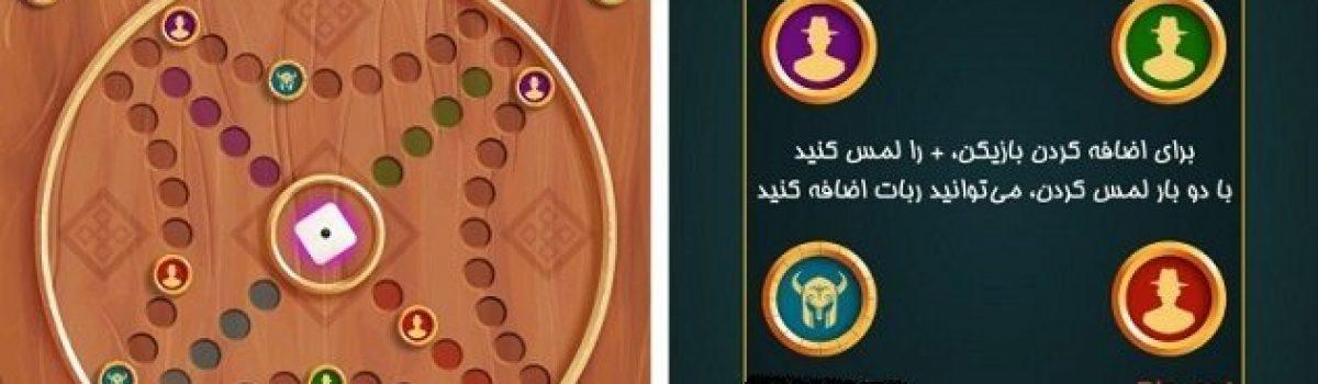 معرفی و دانلود بازی منچز (منچ آنلاین) – سرگرم کننده و جالب