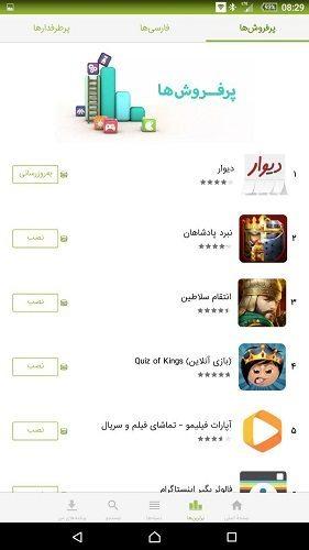 معرفی و دانلود برنامه بازار (Bazaar): مرجع دانلود اپلیکیشن