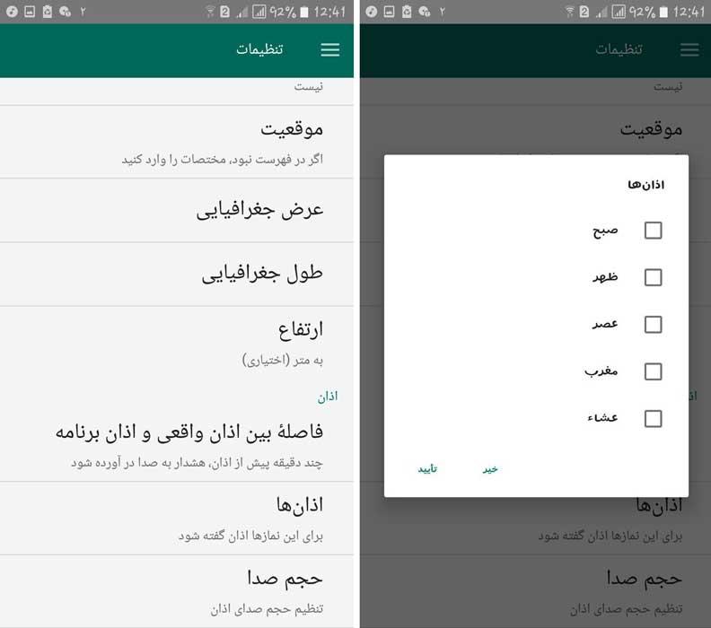 برنامه تقویم فارسی (Persian Calendar)