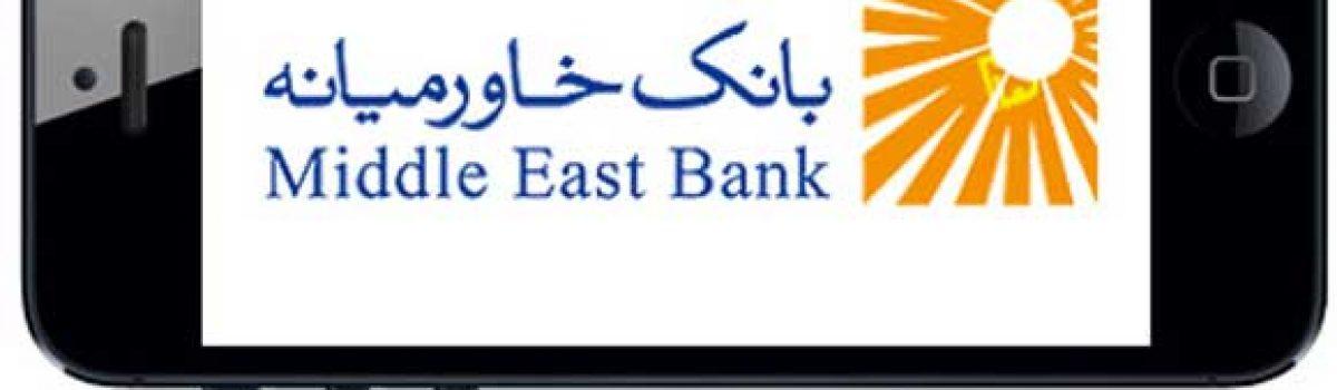 معرفی و دانلود همراه بانک بانک خاورمیانه ؛ جدیدترین نسخه