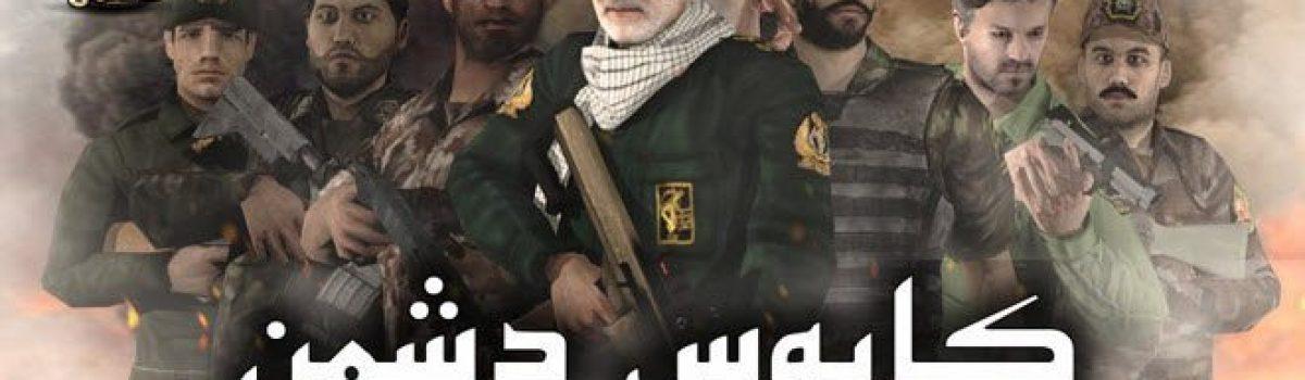 معرفی و دانلود بازی کابوس دشمن ؛ تیراندازی با سربازان ایرانی