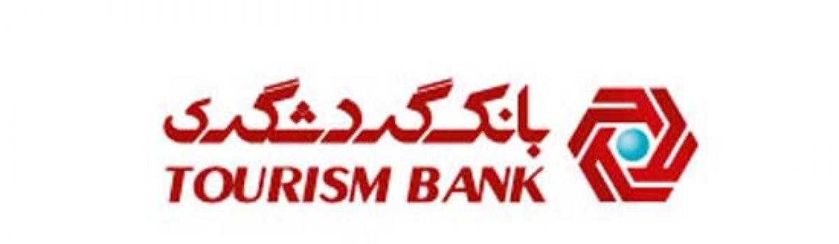 Image result for بانک گردشگری