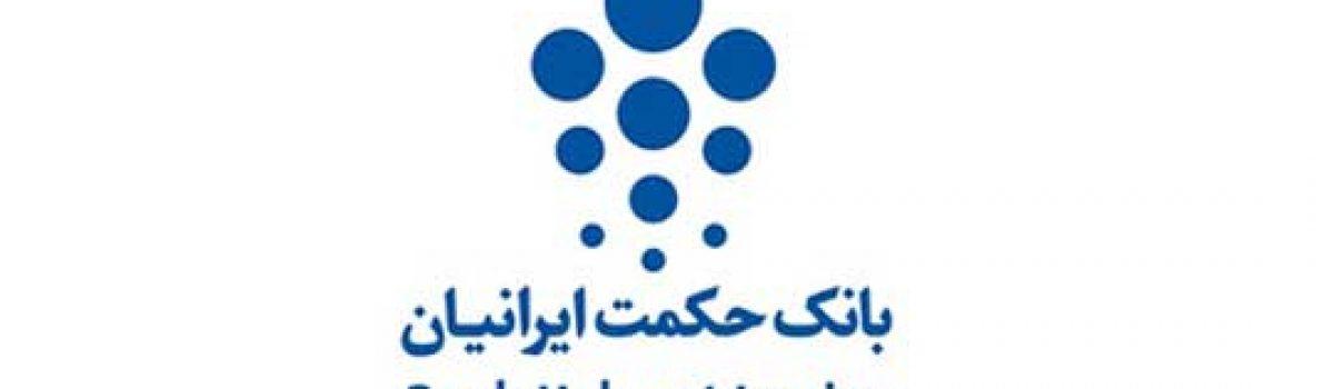 معرفی و دانلود همراه بانک بانک حکمت ایرانیان ؛ جدیدترین نسخه
