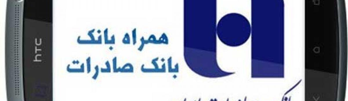 معرفی و دانلود همراه بانک بانک صادرات ؛ جدیدترین نسخه