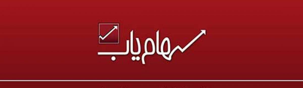 معرفی و دانلود برنامه سهام یاب (Sahamyab)؛ شبکه اجتماعی بورس