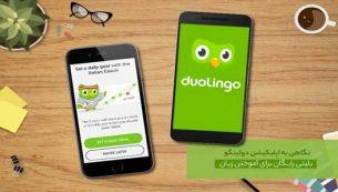 معرفی و دانلود برنامه Duolingo دولینگو؛ آموزش زبان های خارجی
