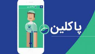 معرفی و دانلود برنامه پاکلین (Paklean)؛ خدمات آنلاین خشکشویی