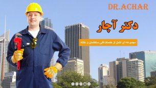 معرفی سرویس دکتر آچار : خدمات ساختمانی ۲۴ ساعته در تهران