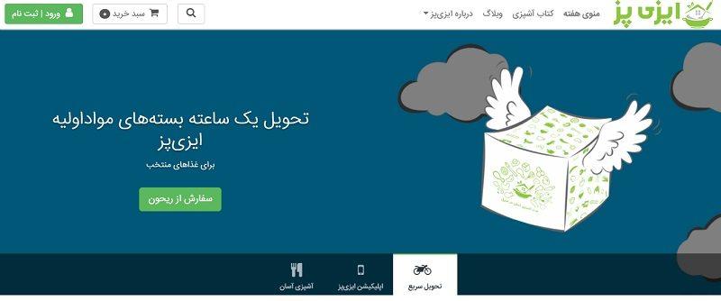 معرفی سایت ایزی پز : آشپزی آسان با سفارش مواد اولیه