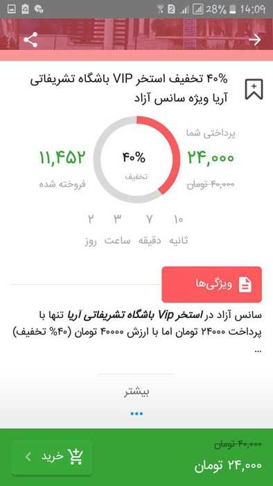 برنامه تخفیفان (Takhfifan)