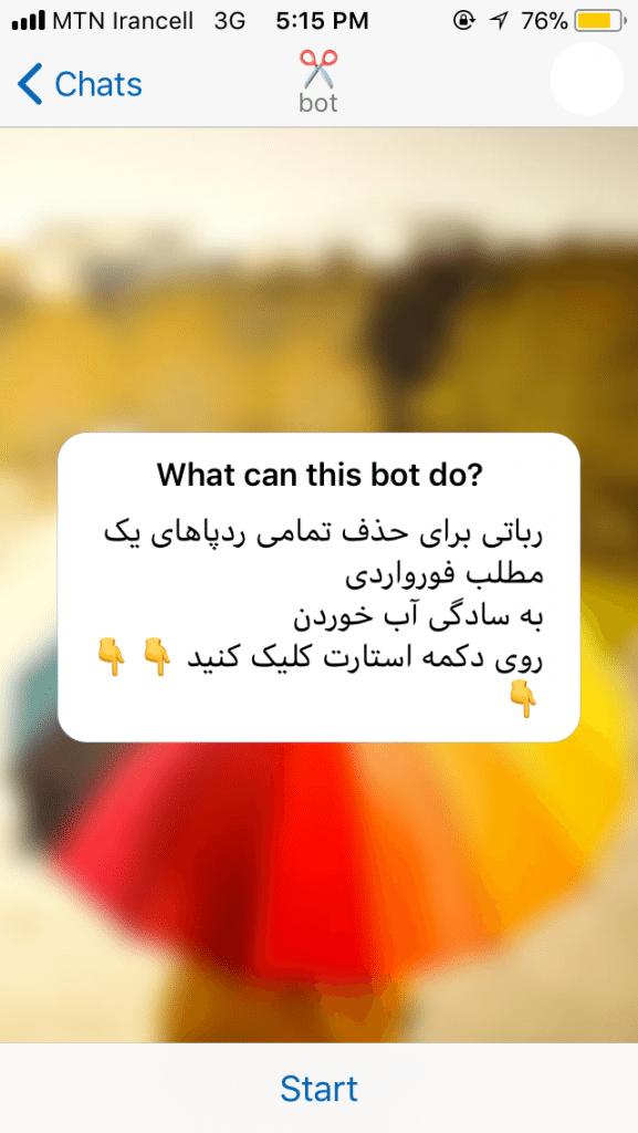 ربات حذف