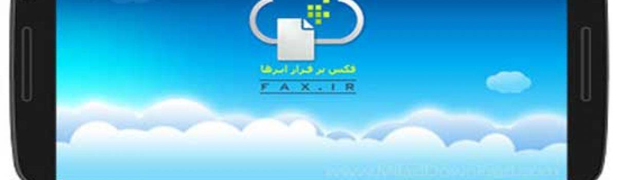 معرفی و دانلود برنامه Fax.ir ؛ ارسال و دریافت فکس با موبایل