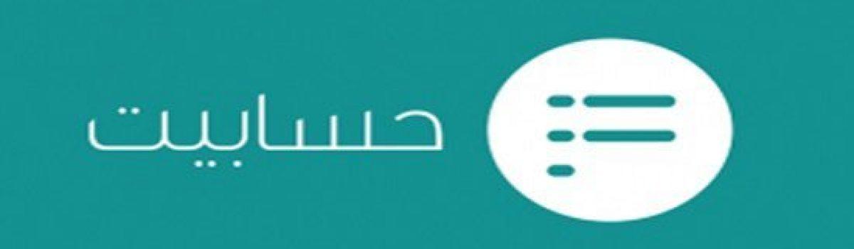 معرفی و دانلود برنامه حسابیت (Hesabit)؛ صدور فاکتور آنلاین