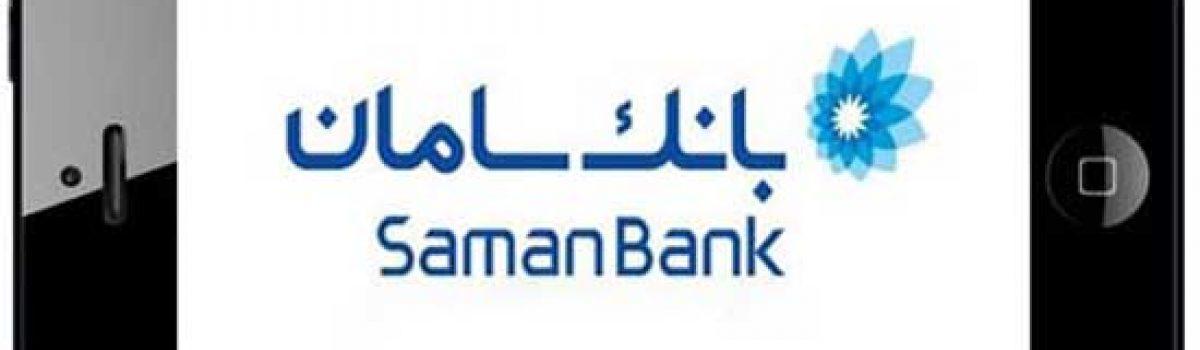 معرفی و دانلود همراه بانک بانک سامان (سامانک) ؛ جدیدترین نسخه