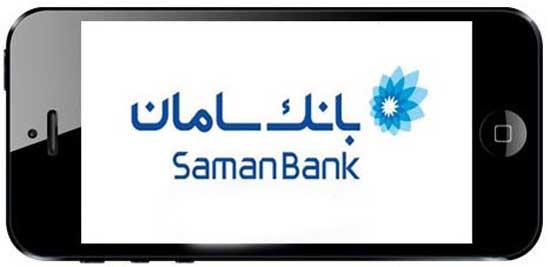 همراه بانک بانک سامان (سامانک)