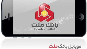 معرفی و دانلود همراه بانک بانک ملت ؛ جدیدترین نسخه