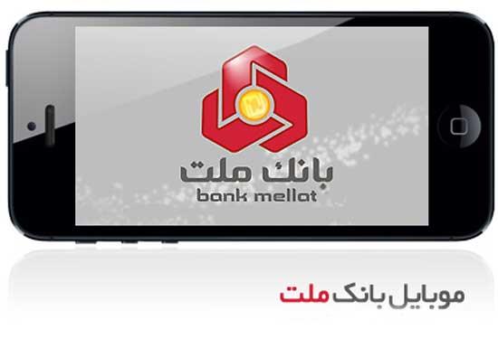 همراه بانک بانک ملت